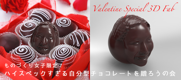 Japanese Valentine S 3d Printed Chocolate 3d Printing Industry