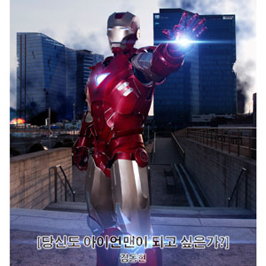 Iron Man 1st Maker Forum with 3D printers Pleasant Creation South Korea