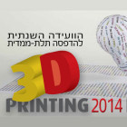 Top 3D Printing Personalities Spread the Word at Israel's First 3D Printing Conference