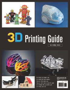 3d printing guide korea