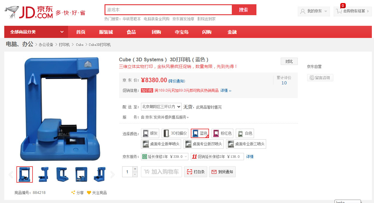 jd 3d printer cube 3d systems china