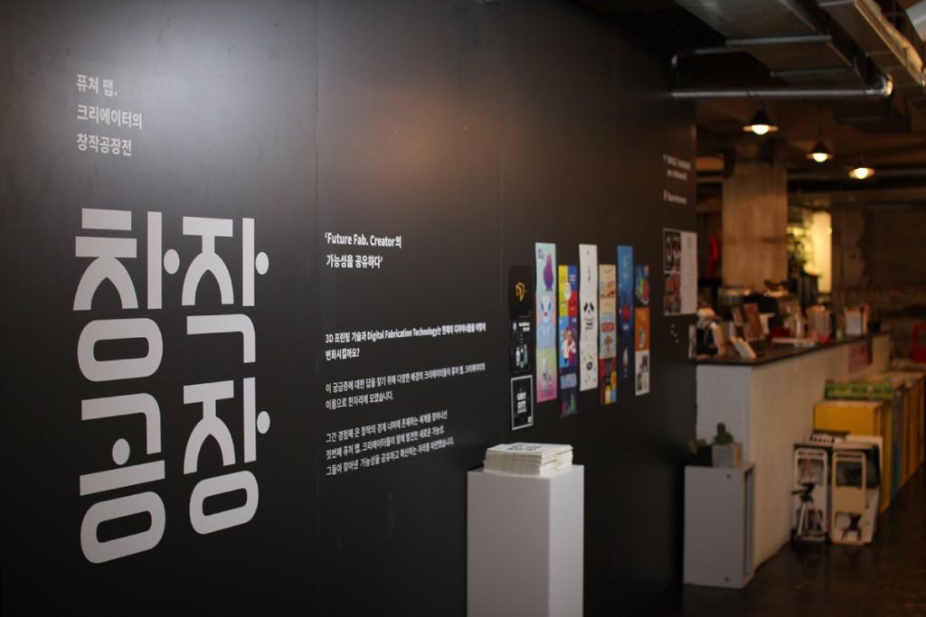 Creation Factory in Korea 3D printing design displays
