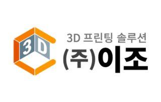 3D LeeJo 3D printing company korea