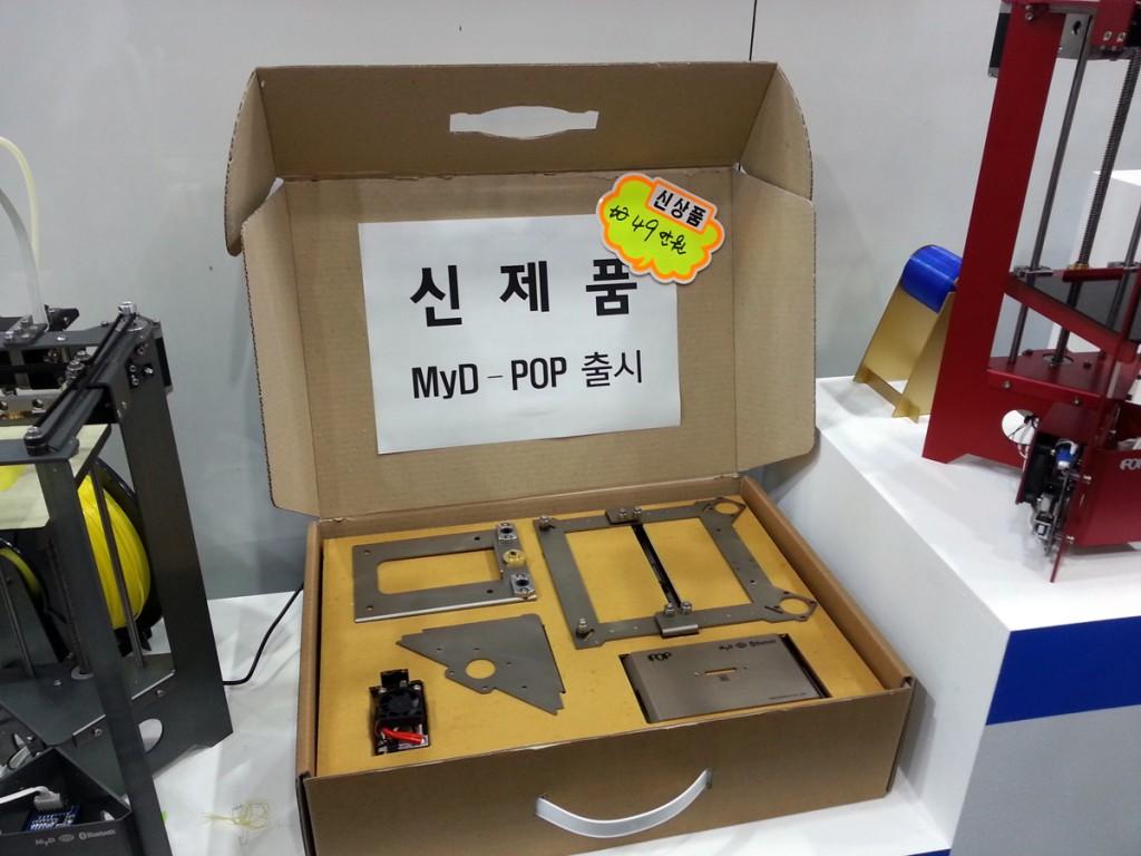 Daegun tech New Machine 'MyD Pop at 3D Printing Korea 2015