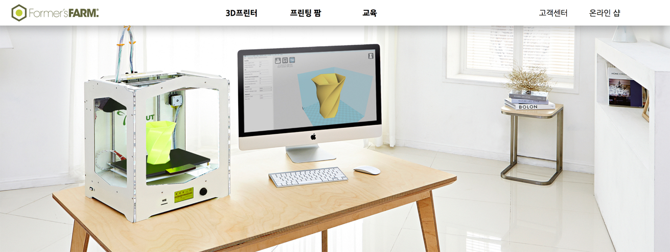 former's farm 3D printing in Korea