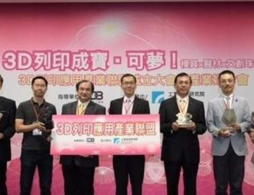 Taiwan sets up 3D printing alliance, aiming for larger global market