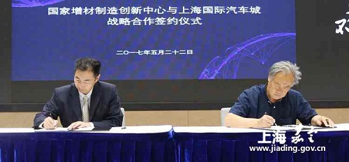 Representatives of the Shanghai International Automobile City and Xi'an's National Additive Manufacturing Innovation Center sign a cooperation deal on May 22. Photo: jiading.gov.cn