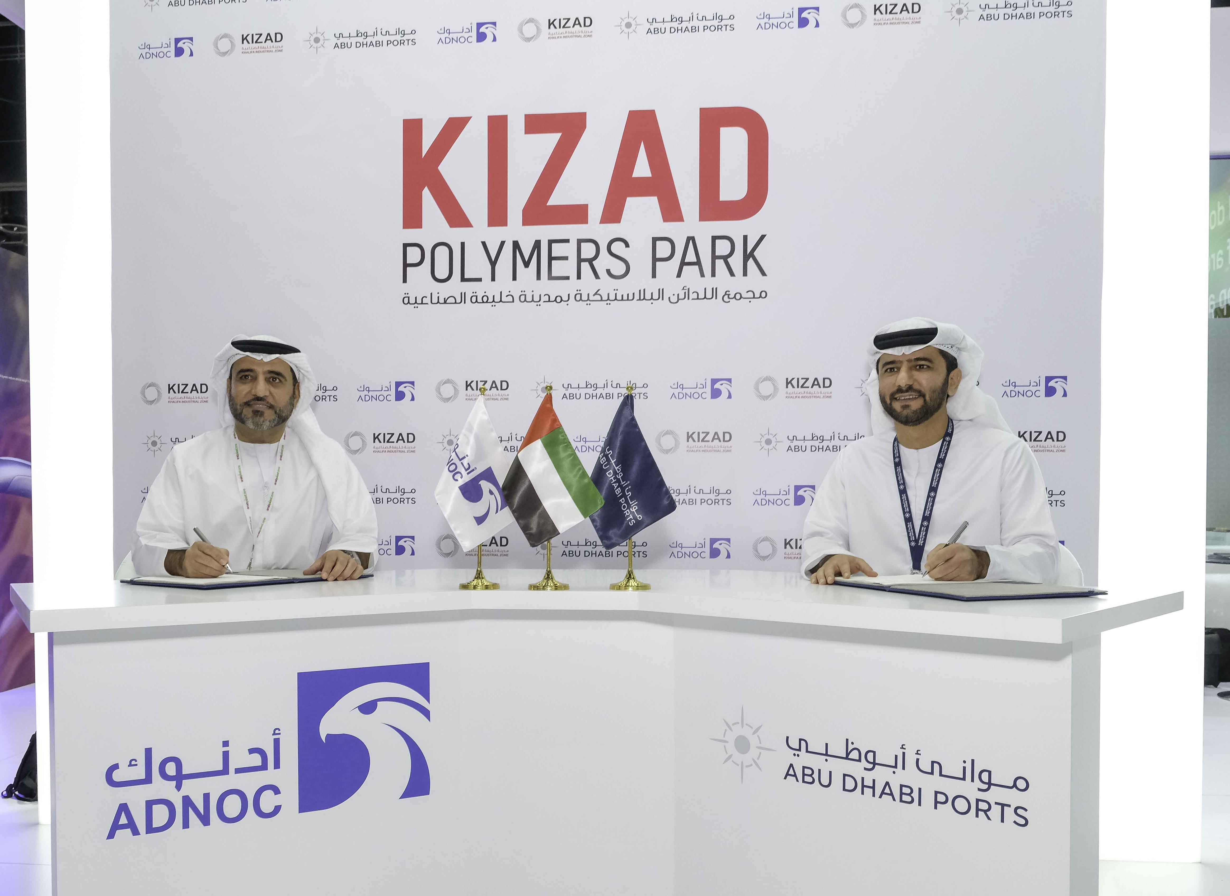 Captain Mohammed Juma-Shamsi, Chief Executive Officer of Abu Dhabi Ports, and Mr. Abdul Aziz Al-Hajri, Director of Gas, Refining and Petrochemicals at the grand opening of the KIZAD Polymers Plant. Photo via KIZAD